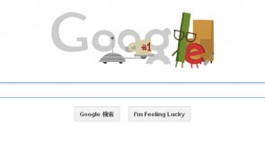 google_doodle_fathersday2012