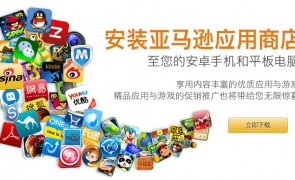 Amazon launches Android app store in China